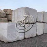 کوپ سنگ ساختمانی درجه یک
